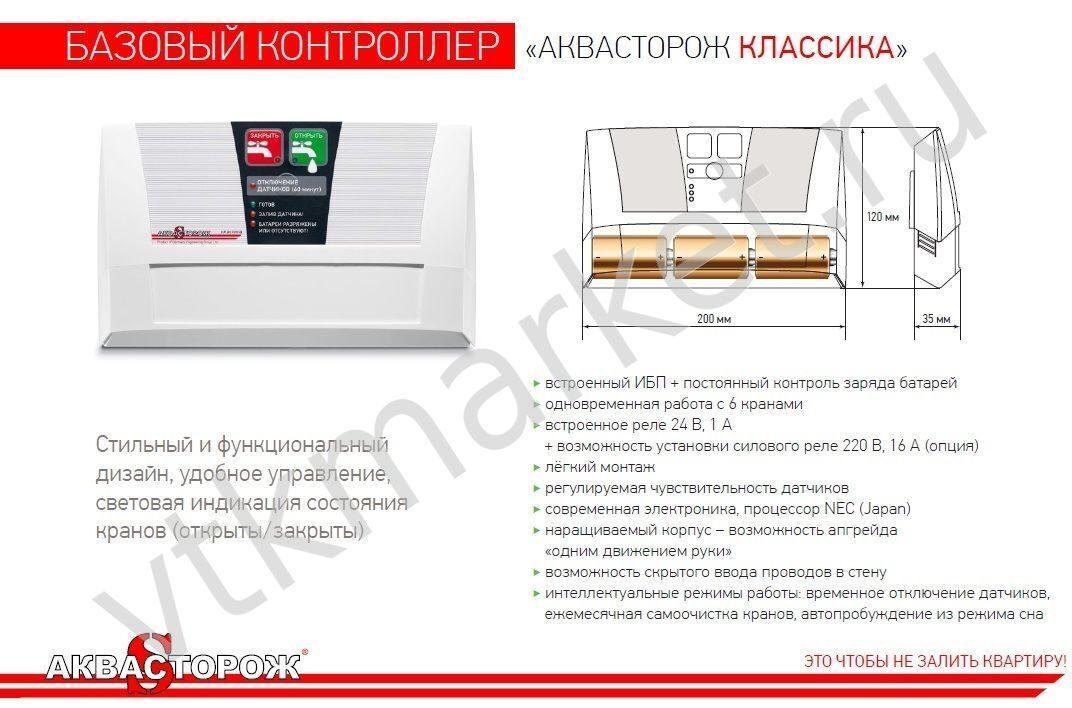 Проводной комплект Аквасторож